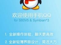 手机QQ最新版你用了吗?S60V5-志慧-成长历程