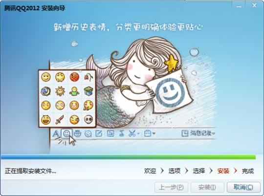 QQ安装界面