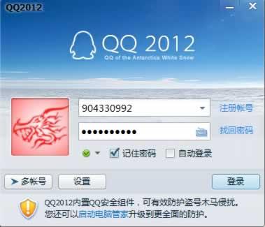 QQ登陆界面