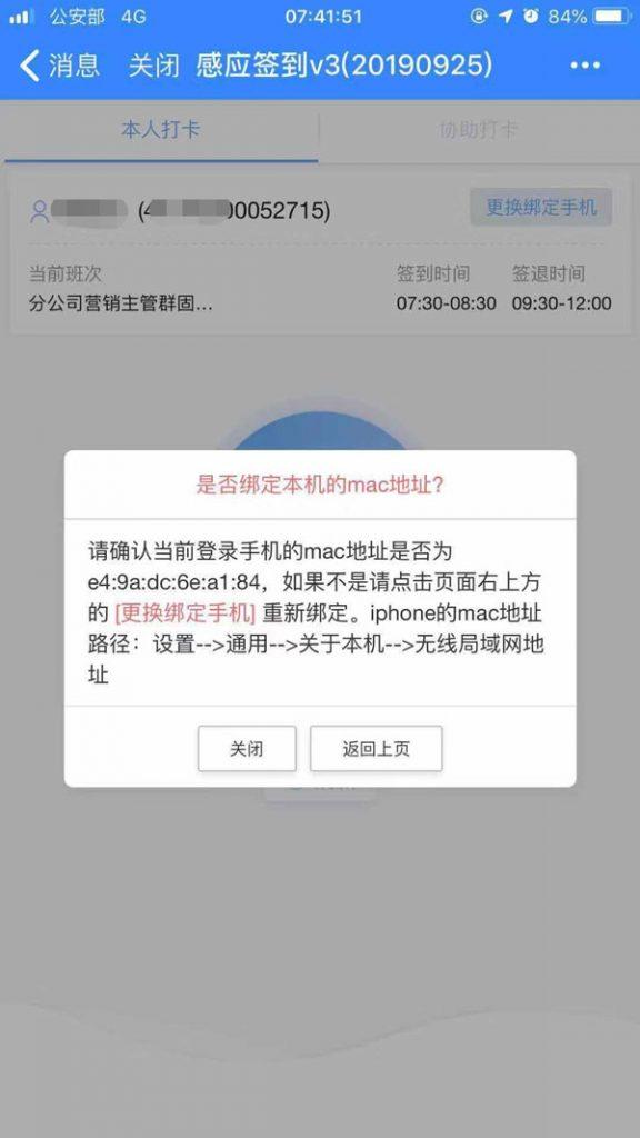 易学堂绑定本人手机mac
