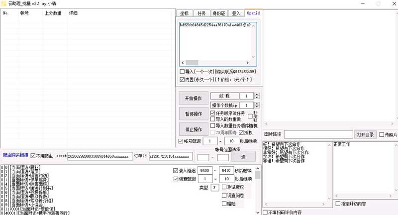PAC刷分软件